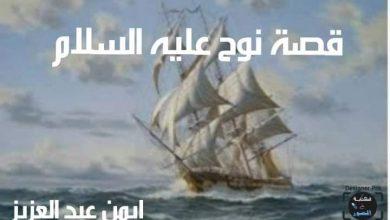 Photo of قصة نوح عليه السلام