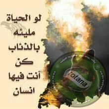 Photo of هل من مجيب