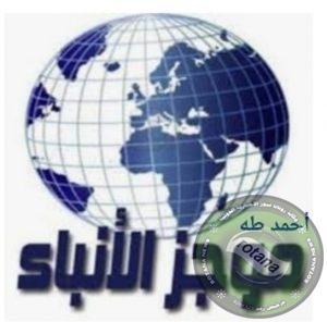 موجز لأهم أخبار الحوادث والقضايا علي مدار اليوم  الجمعة