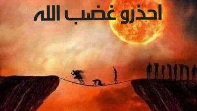 Photo of احذرو غضب الله