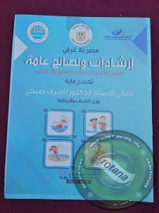 الشباب والرياضه بالغربية تطلق مبادرة مصر بلا غرقى