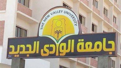 Photo of جامعة الوادى الجديد تعلن عن قبول دفعات جديدة للقيد بالدراسات العليا دبلوم – الماجستير – -الدكتوراه بكليةالتربية