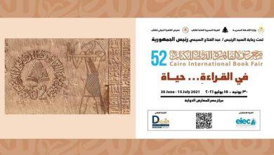 Photo of « في القراءة حياة » شعار الدورة ال 52 لمعرض الكتاب