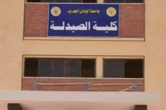 Photo of رسميا طب الوادى الجديد فى تنسيق هذا العام والموافقة على انشاء كلية الصيدلة