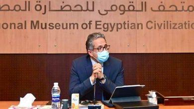 Photo of فاعليات اجتماع مجلس إدارة هيئة المتحف القومي للحضارة المصرية