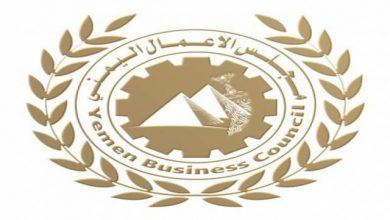 "Photo of مجلس الأعمال اليمني بالقاهرة ينظم ندوة تعريفية حول "" استثمر في مصر"