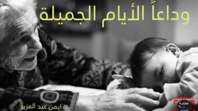 Photo of وداعاً الأيام الجميلة