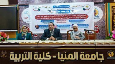 Photo of عميد كليتى التربية والتربية للطفولة المبكرة يشيد بدعم رئيس جامعة المنيا ونائبه في دعم منظومة (STEM)
