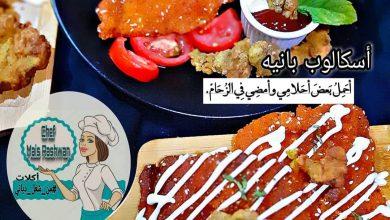 Photo of إسكالوب الدجاج المحشوّ بالجبن
