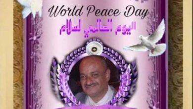 Photo of اليوم العالمي للسلام 21سبتمبر من كل عام