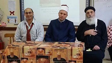"""Photo of بيت العائلة ببورسعيد يؤكد على""""التعايش السلمى""""بمدرسة نبوية الجابرى ببورفؤاد"""