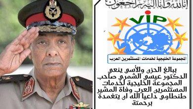 Photo of عزاء المجموعة الخليجية لخدمات المستثمرين العرب لجمهورية مصر العربية في وفاة المشير طنطاوي