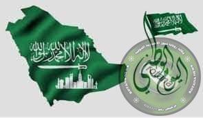 Photo of اليوم الوطنى السعودى