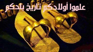Photo of علموا اولادكم تاريخ بلدكم