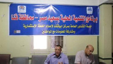 Photo of مجلس مدينة ابوتشت يعقد جلسة تشاورية لمناقشة الخطة الإستثمارية (متوسطة الأجل2023/2021)